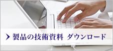 製品の技術資料 ダウンロード