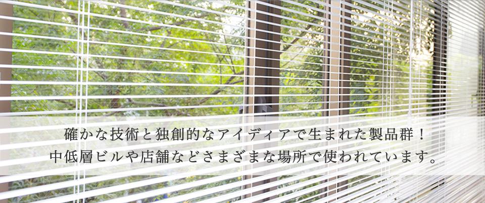 カーテンウォール・木・アルミ複合カーテンウォール・アルミ断熱トップライト・アルミルーバー・カーテンブラインドボックス・防水ガラリ